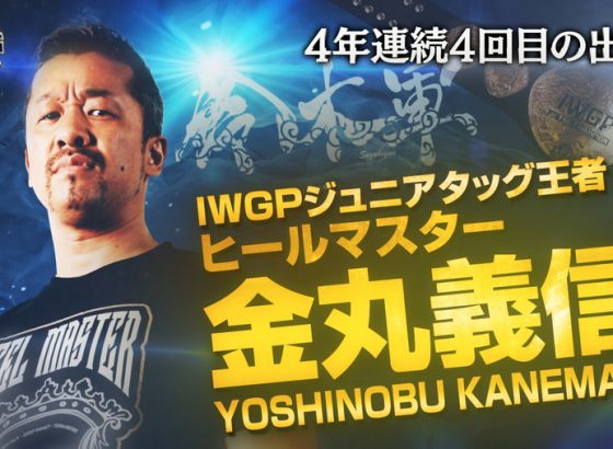 Yoshinobu Kanemaru Pulled From NJPW Best Of The Super Juniors 27