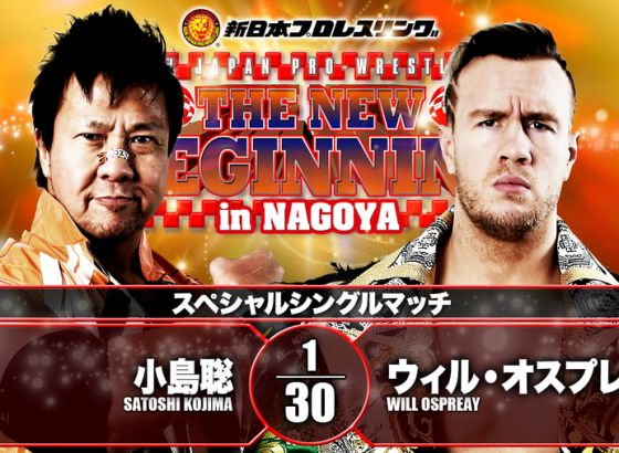 Will Ospreay Vs. Satoshi Kojima At NJPW The New Beginning In Nagoya Now A No Disqualification Match